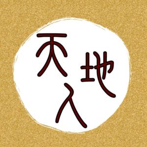 https://sochokun.com/wp-content/uploads/2018/12/ciel-terre-homme-300x300.png